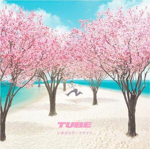 【楽天ブックスならいつでも送料無料】いまさらサーフサイド (初回限定盤 CD+DVD) [ TUBE ]