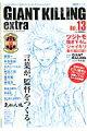 ジャイアントキリング発サッカーエンターテインメントマガジン GIANT KILLING extra Vol.13