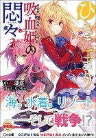 ひきこまり吸血姫の悶々3 (GA文庫)