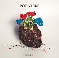 POP VIRUS (生産限定アナログ盤)