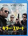 キラー・エリート【Blu-ray】