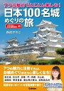 7つの魅力でとことん楽しむ! 日本100名城めぐりの旅 [ 萩原さちこ ]