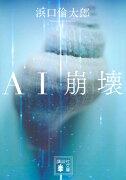1/31映画公開『AI崩壊』