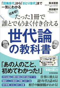 【楽天ブックスならいつでも送料無料】日本初! たった1冊で誰とでもうまく付き合える世代論の...