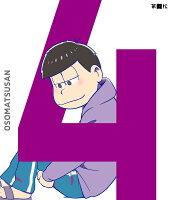 おそ松さん 第四松【Blu-ray】