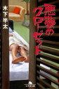 【送料無料】悪夢のクローゼット [ 木下半太 ]