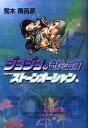 ジョジョの奇妙な冒険(47) ストーンオーシャン 8 (集英社文庫) [ 荒木飛呂彦 ]