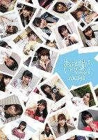 あの頃がいっぱい〜AKB48ミュージックビデオ集〜(Type B)【Blu-ray】