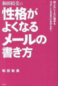 【送料無料】和田裕美の性格がよくなるメールの書き方 [ 和田裕美 ]