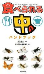 【楽天ブックスならいつでも送料無料】食べられる虫ハンドブック [ 21世紀の食調査班 ]