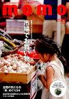 momo(vol.12(市場特集号)) 市場でお買い物 (impress mook*momo book)