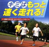 キミはもっと速く走れる!(1)