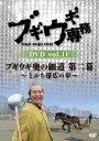 ブギウギ専務DVD vol.11 ブギウギ 奥の細道 第二幕〜とかち帯広の章〜 [ 大地洋輔 ]