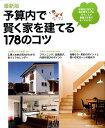 【送料無料】【インテリア_ポイント5倍】予算内で賢く家を建てる178のコツ