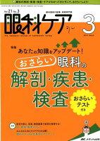 眼科ケア(2019 3(Vol.21 N)