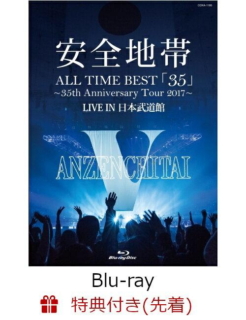 【先着特典】ALL TIME BEST「35」〜35th Anniversary Tour 2017〜LIVE IN 日本武道館(特典ポストカード付き)【Blu-ray】