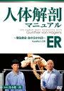 人体解剖マニュアル ER〜緊急救命 命の分かれ目〜 [ (趣味/教養)...