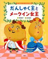 食べるのだいすき よみきかせ絵本 だんしゃく王とメークイン女王