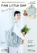 Fine Little Day SPECIAL BOOK 【特別付録】レジかごショッピングBAG(27)