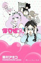 【楽天ブックスならいつでも送料無料】海月姫(01) [ 東村アキコ ]