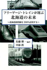 フリーゲージ・トレインが運ぶ北海道の未来 [ 佐藤馨一 ]