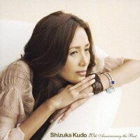 Shizuka Kudo 20th Anniversary the Best