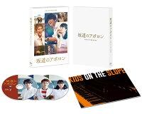 坂道のアポロン Blu-ray 豪華版【Blu-ray】