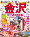 まっぷる金沢mini('20) 能登・加賀温泉郷 (まっぷるマガジン)