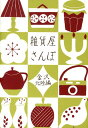 雑貨屋さんぽ(金沢・北陸編) [ Points de tricot ]