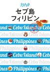 セブ島フィリピン (ララチッタ)