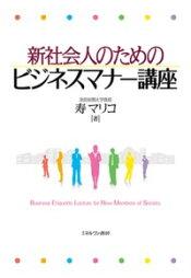 新社会人のためのビジネスマナー講座