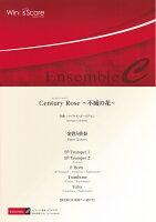 Century Rose〜不滅の花〜