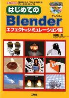 はじめてのBlender(エフェクト&シミュレーション編)