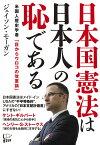 日本国憲法は日本人の恥である 米国人歴史学者「目からウロコの改憲論」 [ ジェイソン・モーガン ]