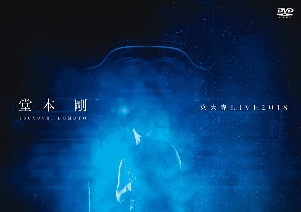 堂本 剛 東大寺 LIVE2018