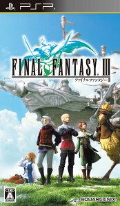 【送料無料】ファイナルファンタジーIII PSP版