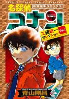 名探偵コナン 工藤新一セレクション(vol.1)