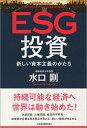 ESG投資 新しい資本主義のかたち [ 水口 剛 ]