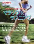 フランク・ショーターのマラソン&ランニング オリンピック金メダリストによるランニングからフルマ [ フランク・ショーター ]