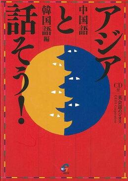 【バーゲン本】アジアと話そう! 中国語・韓国語編 CD付 [ ジオス教材開発研究室 ]