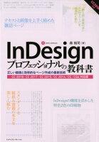 9784844367444 - 2021年Adobe InDesignの勉強に役立つ書籍・本
