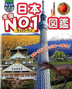 【送料無料】日本全国No.1図鑑