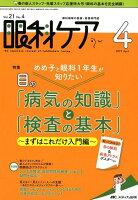 眼科ケア(2019 4(Vol.21 N)