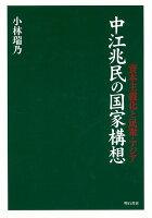 【バーゲン本】中江兆民の国家構想