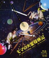 モマの火星探検記【Blu-ray】
