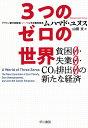 3つのゼロの世界 貧困0・失業0・CO2排出0の新たな経済
