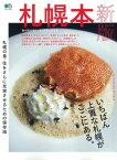 札幌本新版 いちばん上質な札幌がここにある。 (エイムック)