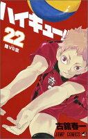 ハイキュー!! 22巻