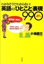 わかりそうでわからない!英語の「ひとこと」表現990