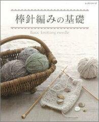 【バーゲン本】 棒針編みの基礎